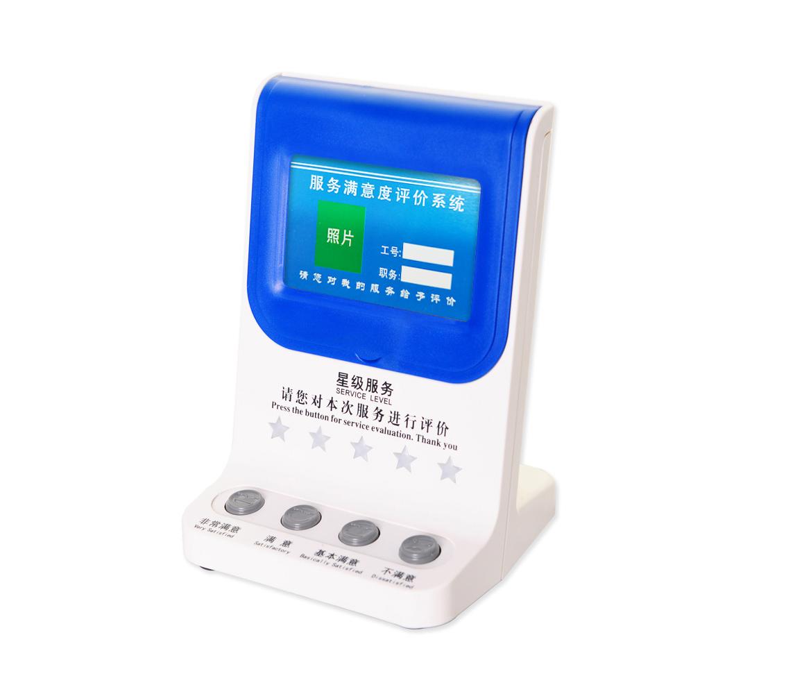 USB口4按键评价器