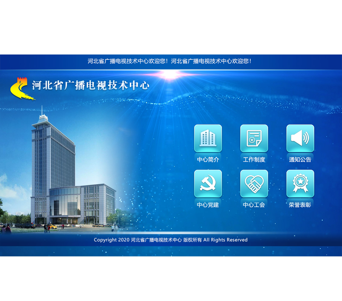 河北省广播电视技术中心