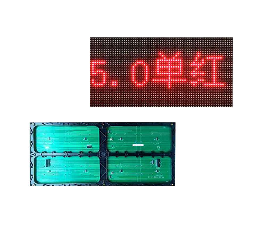 P5.0单色Led屏