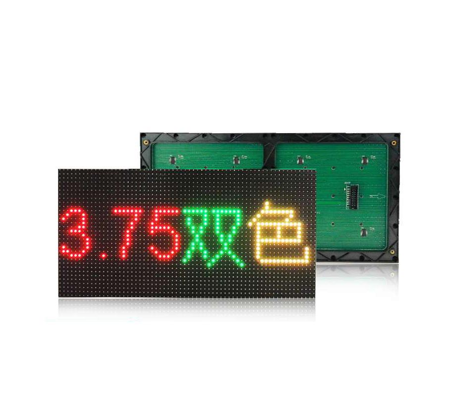 P3.75双色LED屏